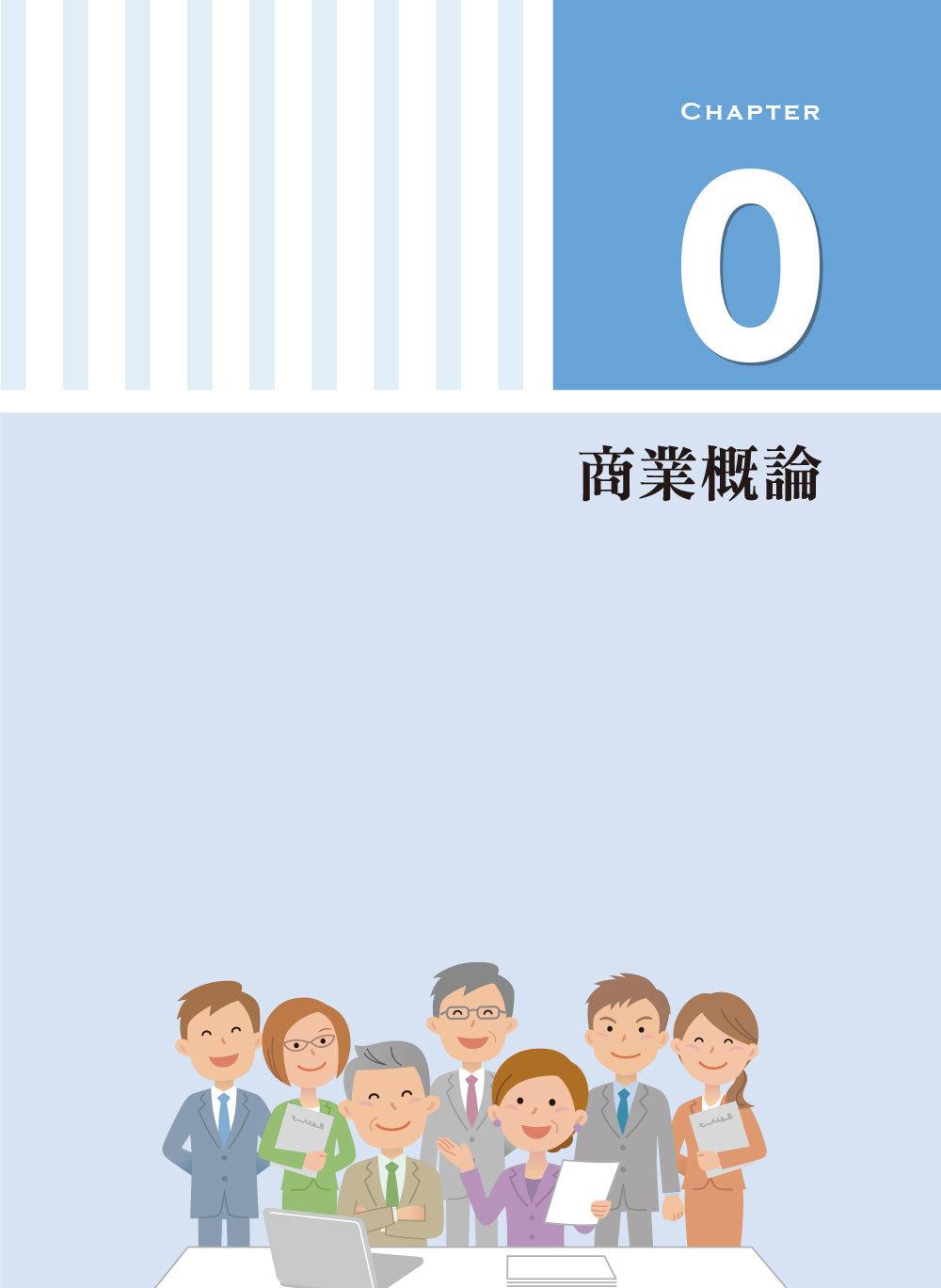 ERP 企業資源規劃實務 200講-preview-2