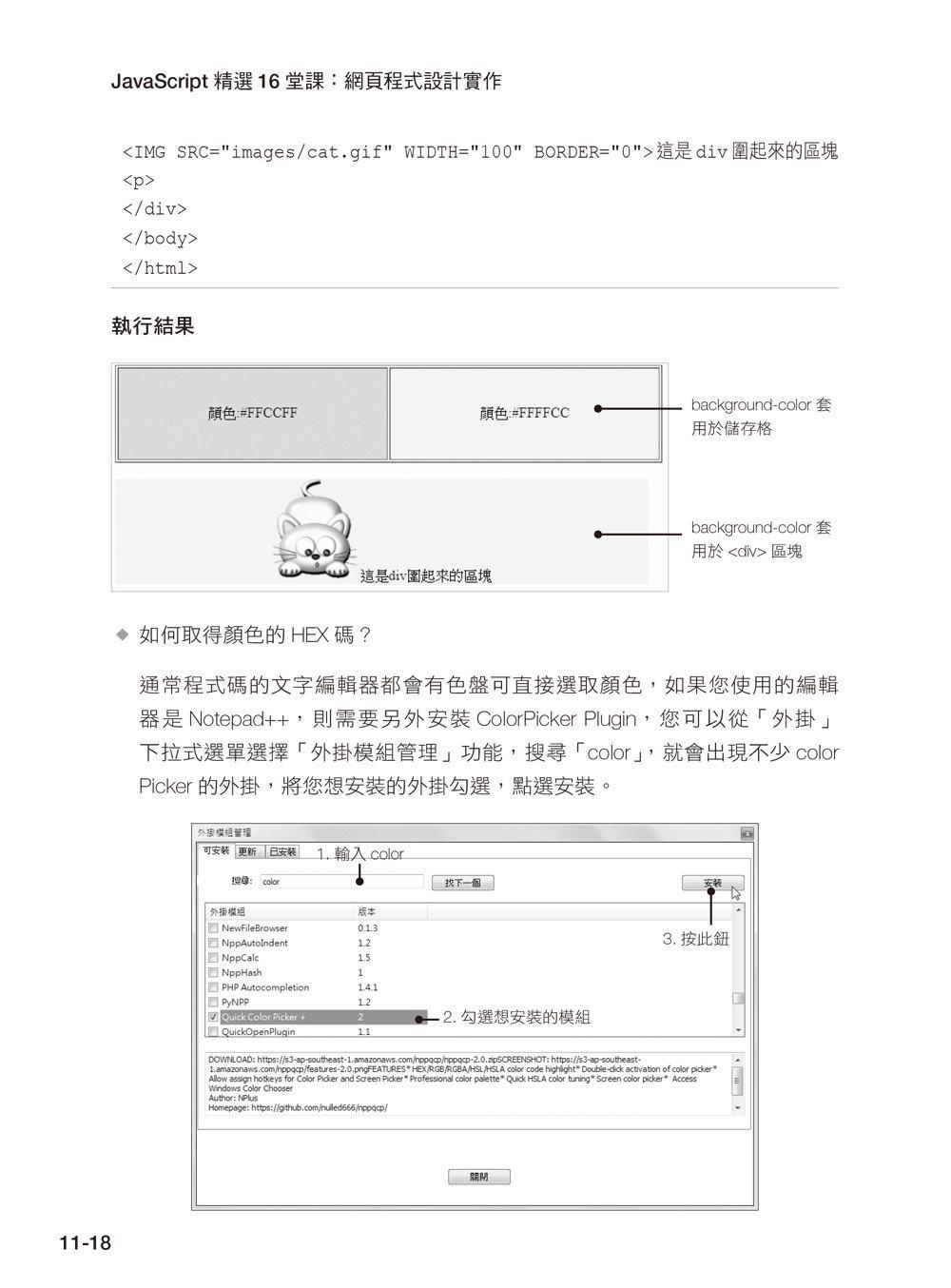 JavaScript 精選16堂課:網頁程式設計實作【暢銷回饋版】-preview-5