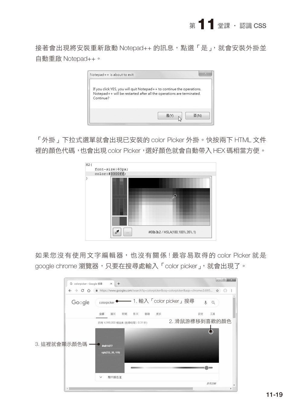 JavaScript 精選16堂課:網頁程式設計實作【暢銷回饋版】-preview-6