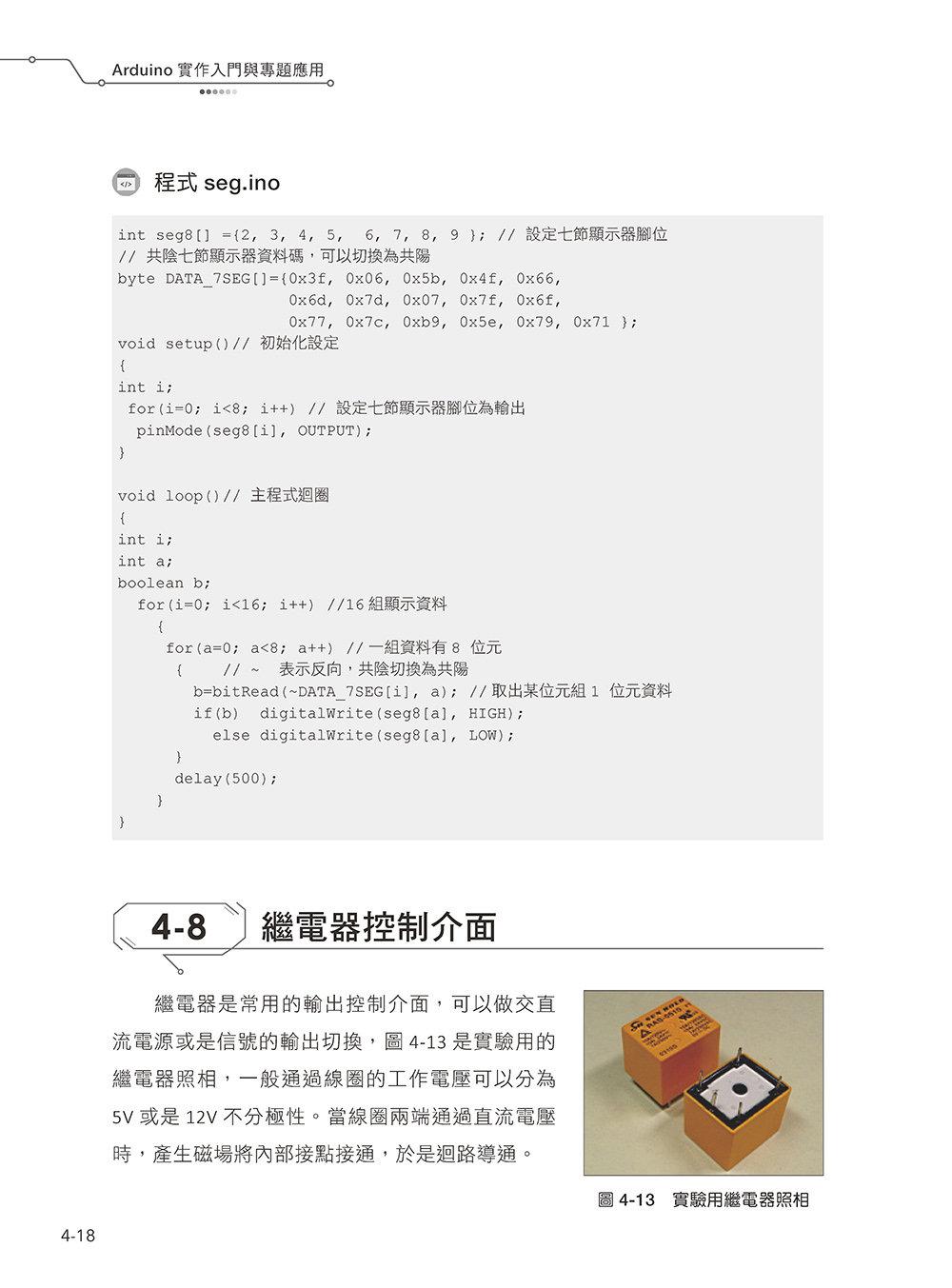 Arduino 實作入門與專題應用-preview-6