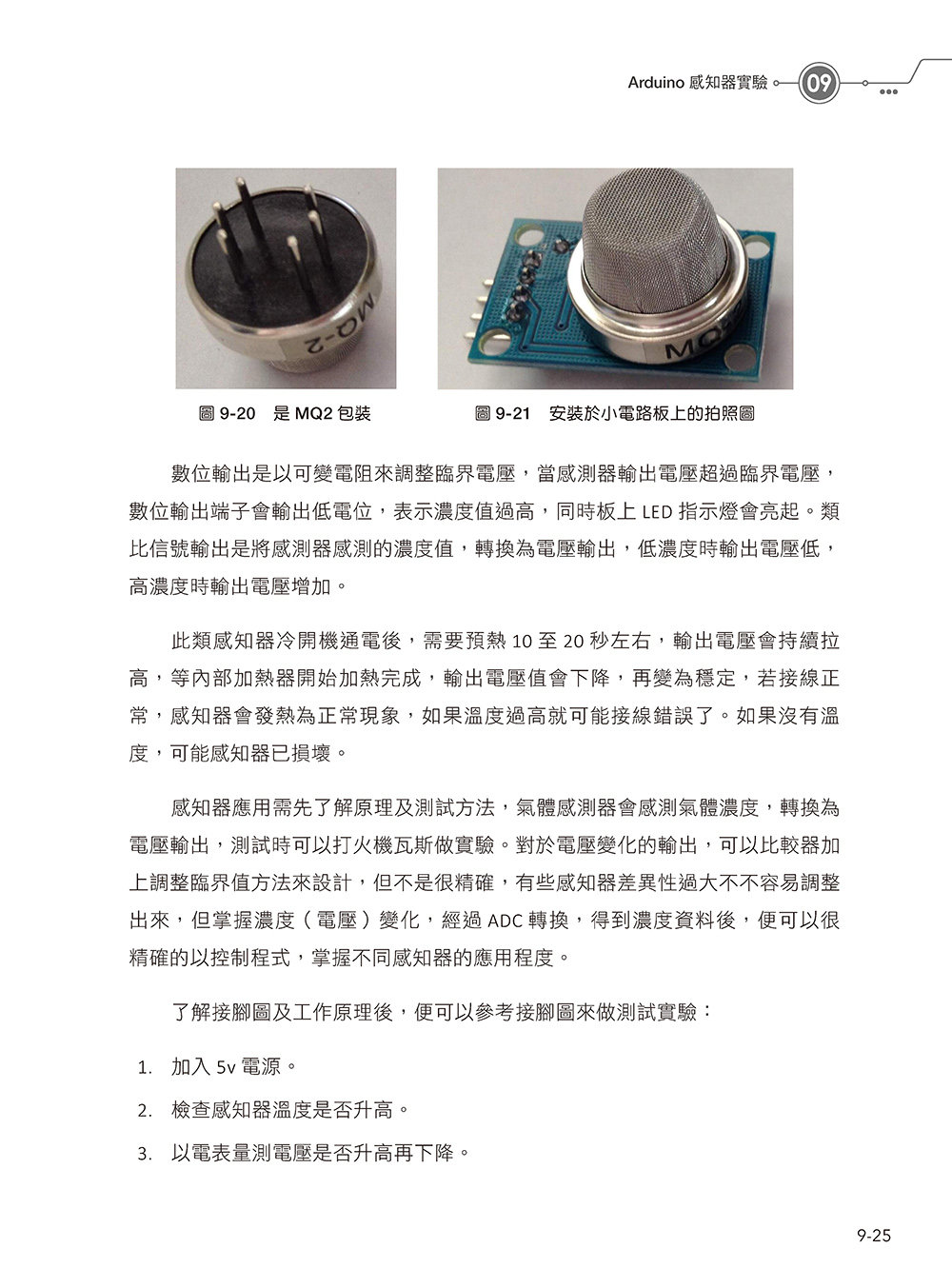 Arduino 實作入門與專題應用-preview-7
