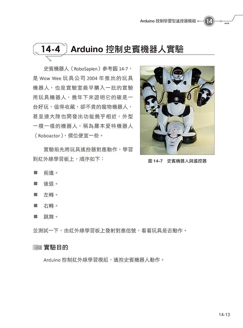 Arduino 實作入門與專題應用-preview-9