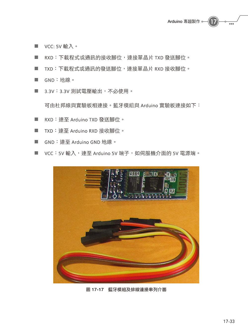 Arduino 實作入門與專題應用-preview-13