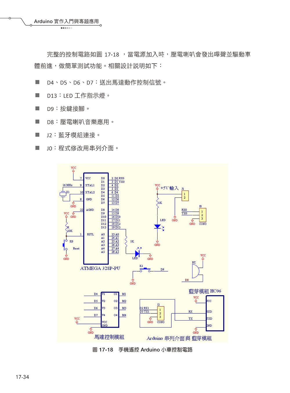 Arduino 實作入門與專題應用-preview-14