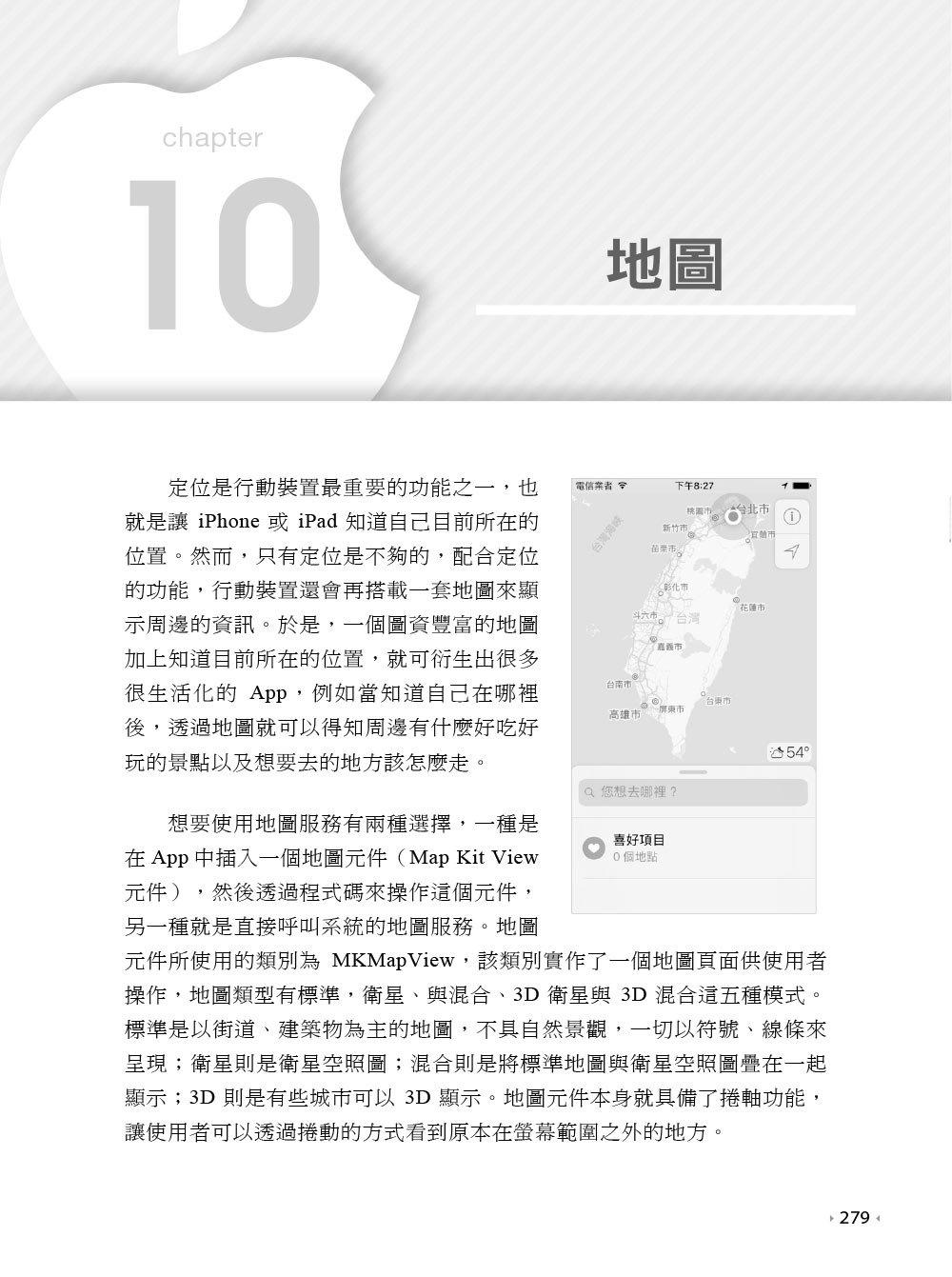 iOS 14 程式設計實戰 -- Swift 5.3 快速上手的開發技巧 200+-preview-1