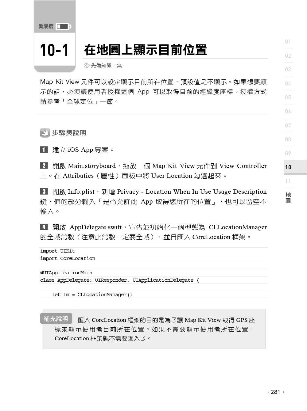 iOS 14 程式設計實戰 -- Swift 5.3 快速上手的開發技巧 200+-preview-3