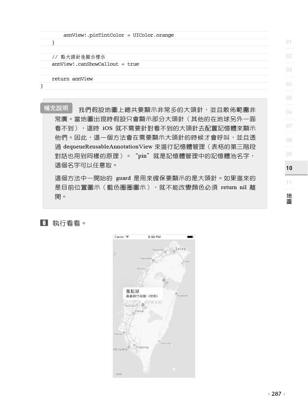iOS 14 程式設計實戰 -- Swift 5.3 快速上手的開發技巧 200+-preview-7