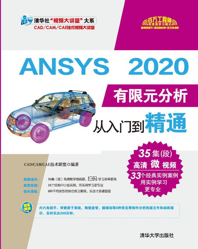 ANSYS 2020有限元分析從入門到精通-preview-1