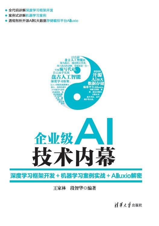 企業級 AI 技術內幕:深度學習框架開發 + 機器學習案例實戰 + Alluxio 解密-preview-1