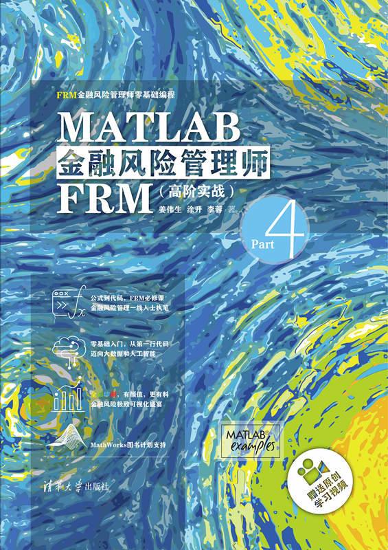 MATLAB金融風險管理師FRM(高階實戰)-preview-1