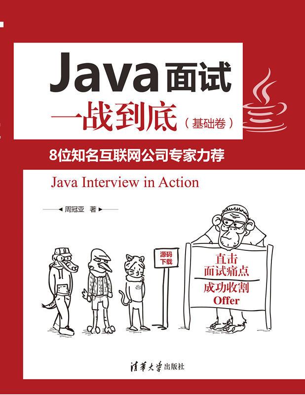 Java面試一戰到底(基礎捲)-preview-1