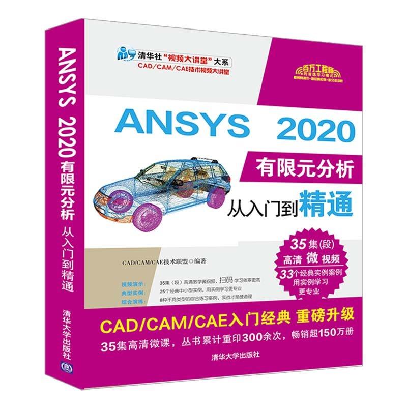 ANSYS 2020有限元分析從入門到精通-preview-3