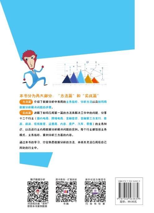 數據分析思維 : 分析方法和業務知識-preview-2