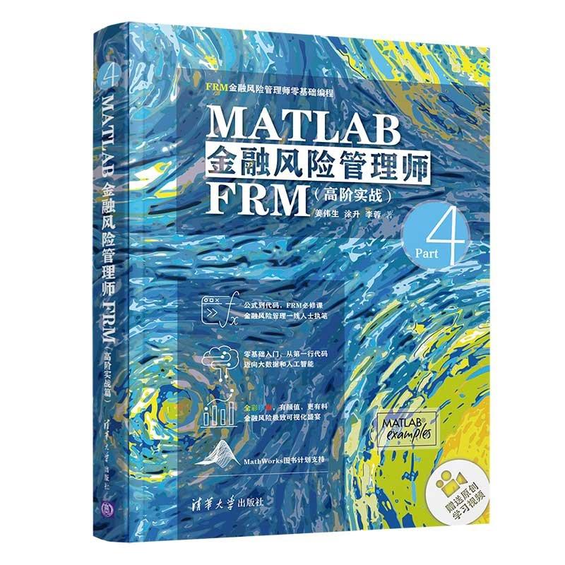 MATLAB金融風險管理師FRM(高階實戰)-preview-3