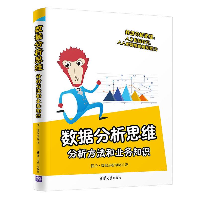數據分析思維 : 分析方法和業務知識-preview-3