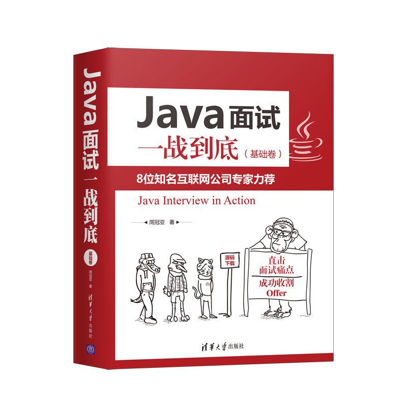 Java面試一戰到底(基礎捲)-preview-3