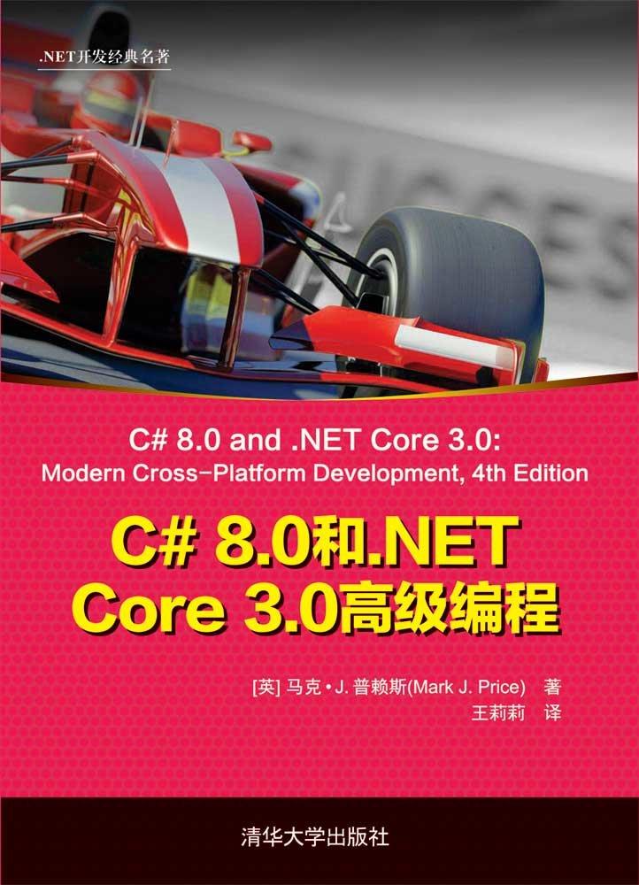 C# 8.0 和 .NET Core 3.0 高級編程-preview-1