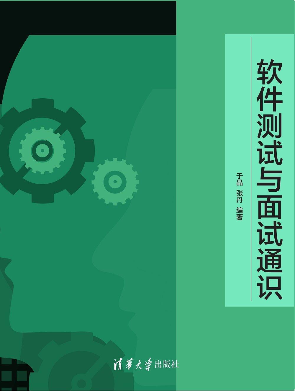 軟件測試與面試通識-preview-1