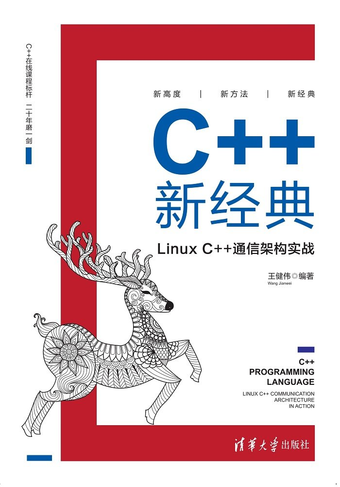 C++ 新經典:Linux C++ 通信架構實戰-preview-1