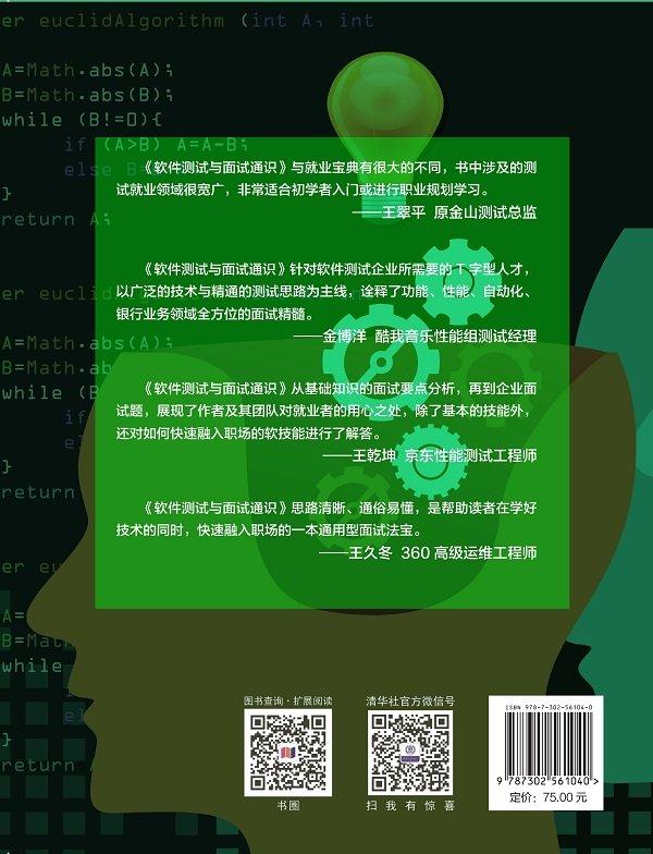 軟件測試與面試通識-preview-2