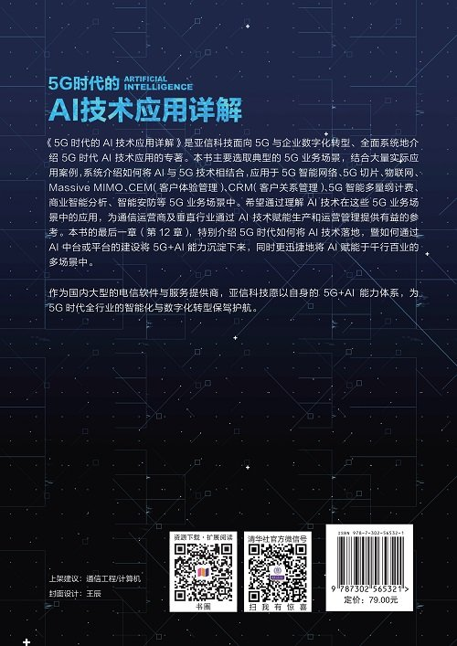 5G 時代的 AI 技術應用詳解-preview-2