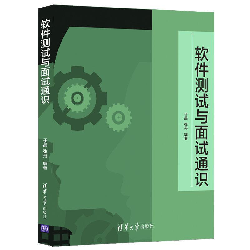 軟件測試與面試通識-preview-3