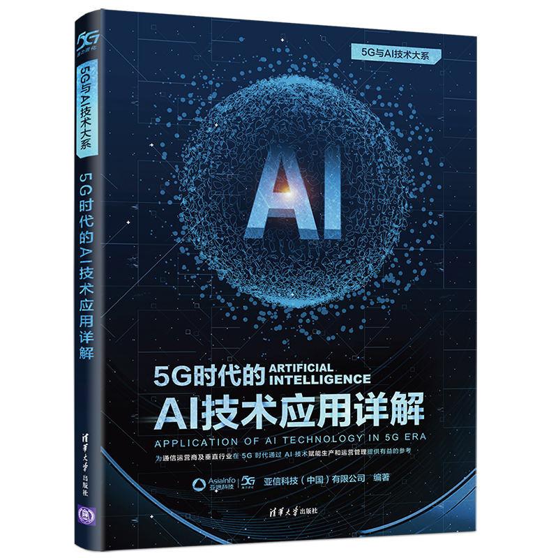 5G 時代的 AI 技術應用詳解-preview-3
