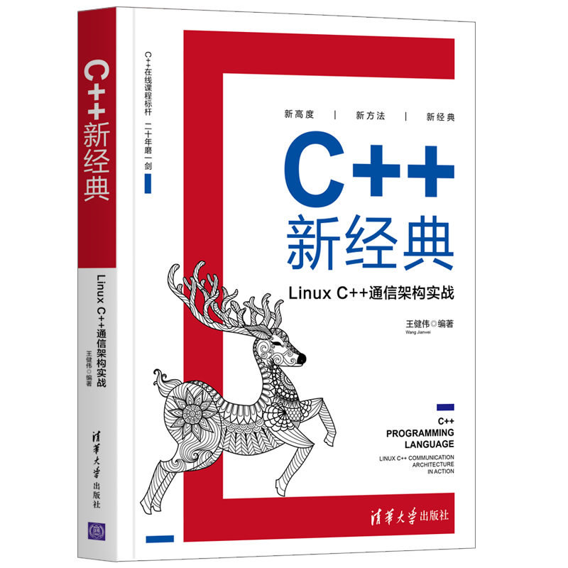 C++ 新經典:Linux C++ 通信架構實戰-preview-3