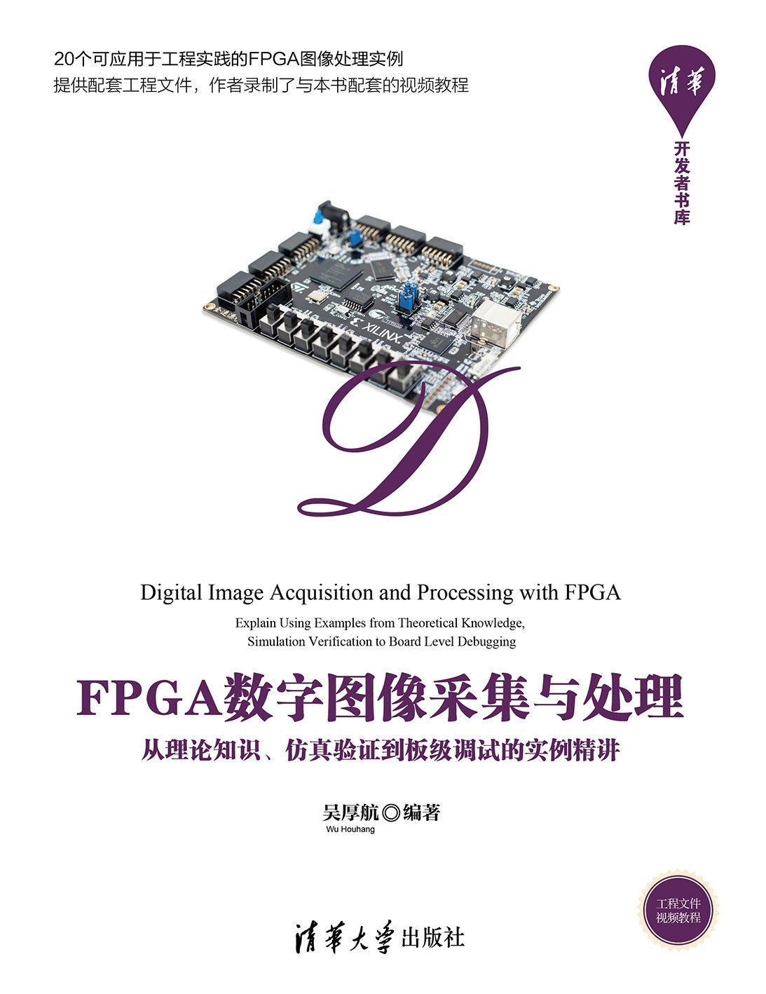FPGA 數字圖像採集與處理 — 從理論知識、模擬驗證到板級調試的實例精講-preview-1