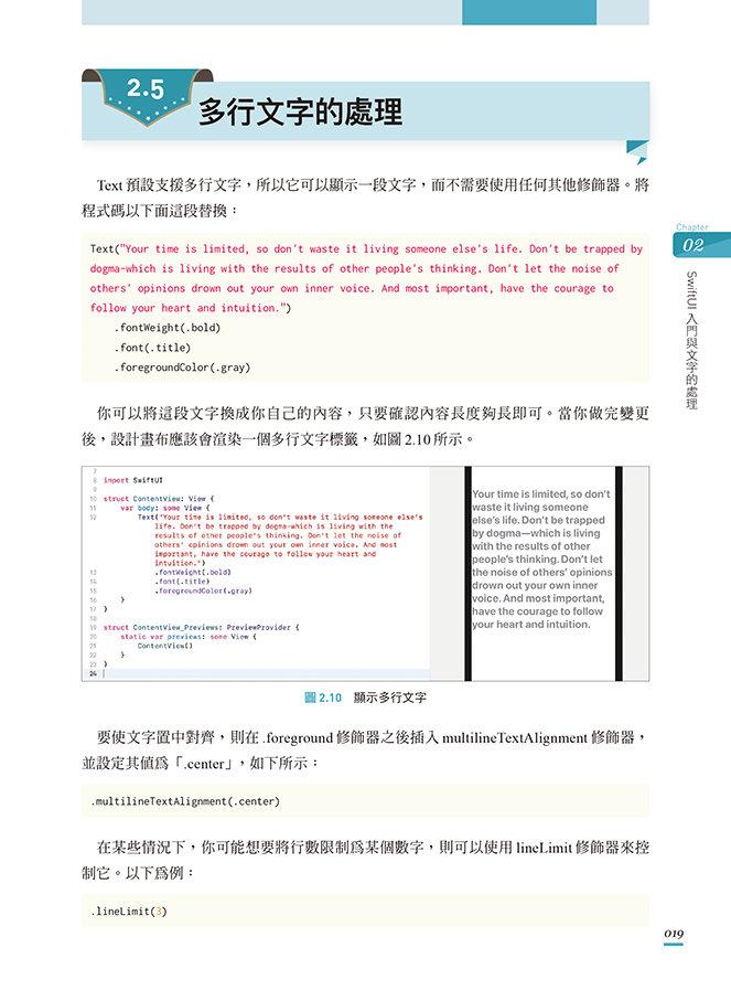 iOS App 程式開發實務攻略:快速精通 SwiftUI-preview-1
