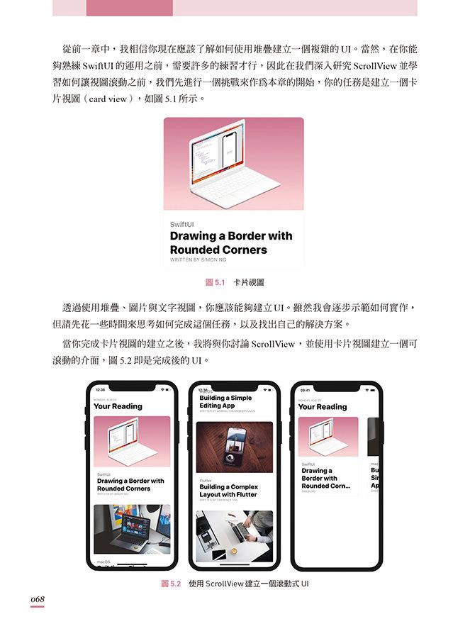 iOS App 程式開發實務攻略:快速精通 SwiftUI-preview-4