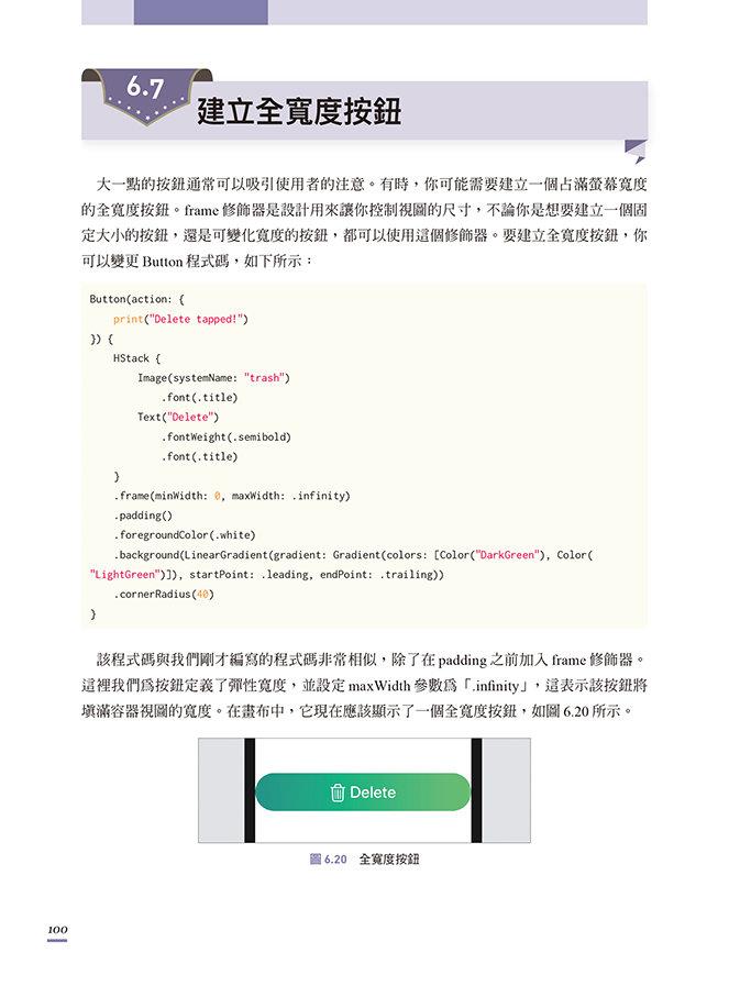 iOS App 程式開發實務攻略:快速精通 SwiftUI-preview-6
