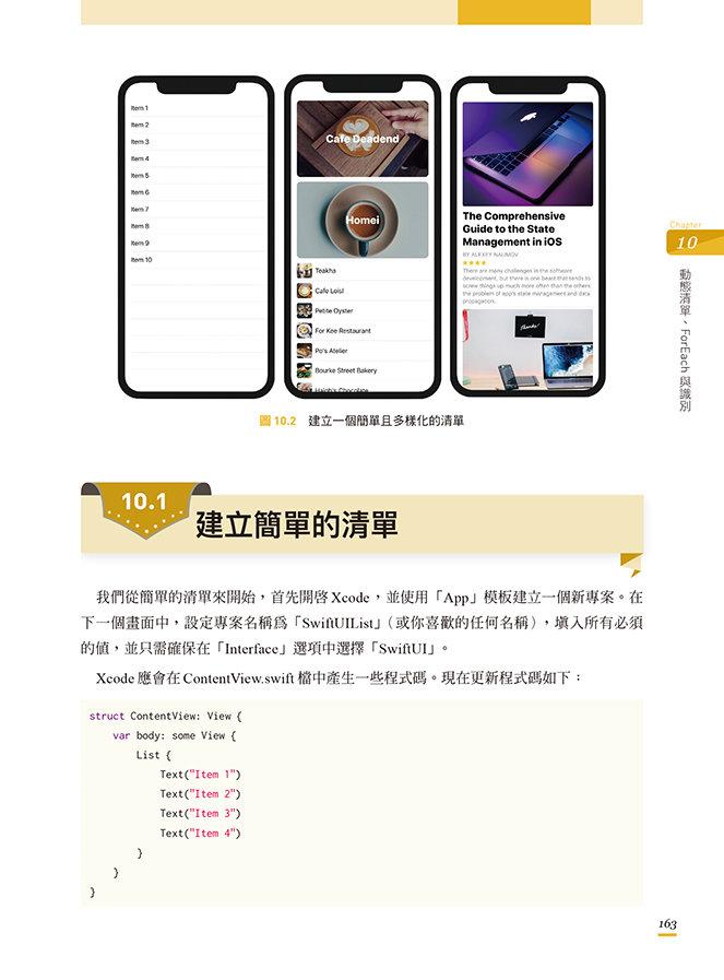 iOS App 程式開發實務攻略:快速精通 SwiftUI-preview-7