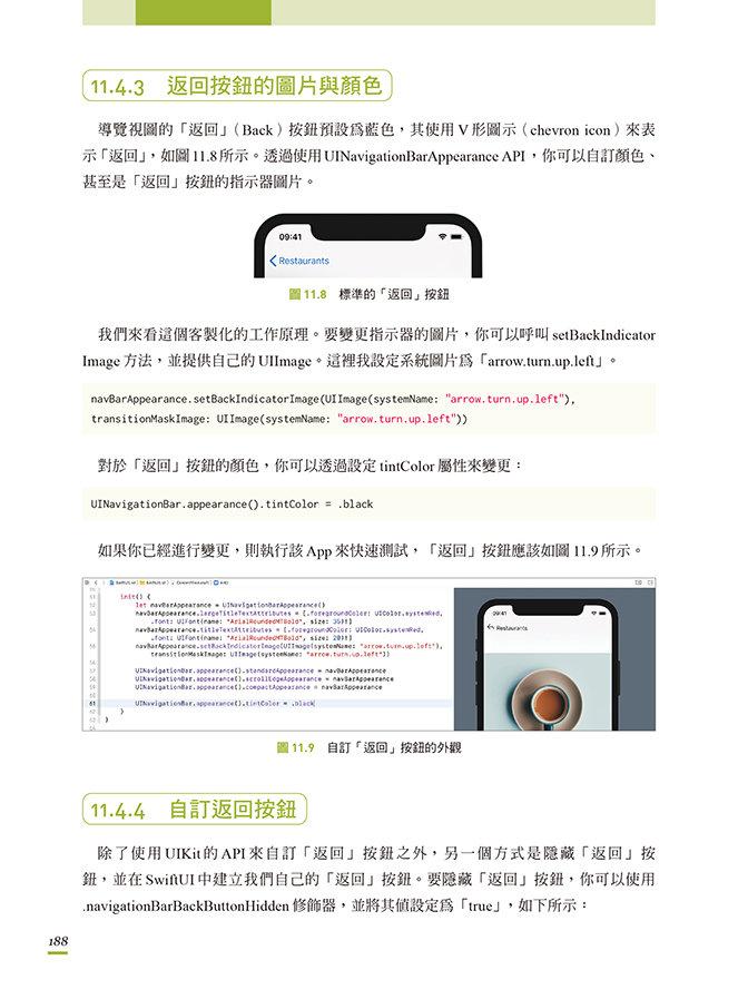 iOS App 程式開發實務攻略:快速精通 SwiftUI-preview-8