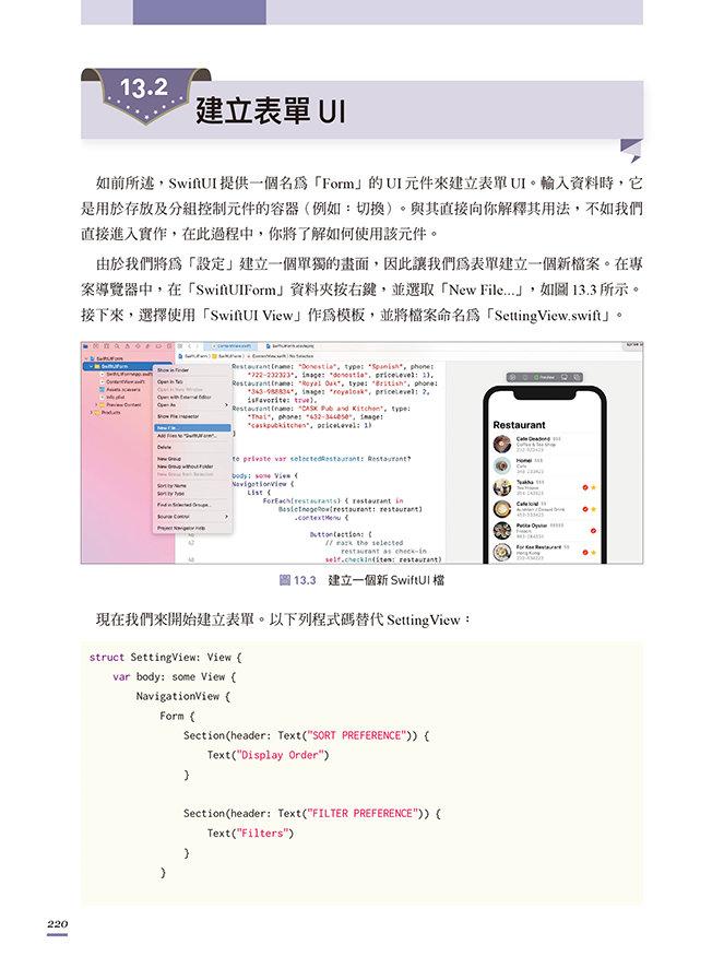 iOS App 程式開發實務攻略:快速精通 SwiftUI-preview-9