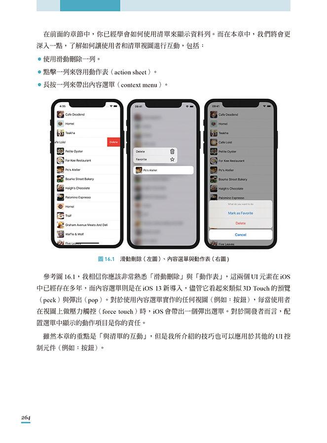 iOS App 程式開發實務攻略:快速精通 SwiftUI-preview-10