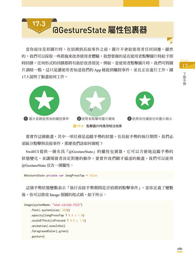 iOS App 程式開發實務攻略:快速精通 SwiftUI-preview-11