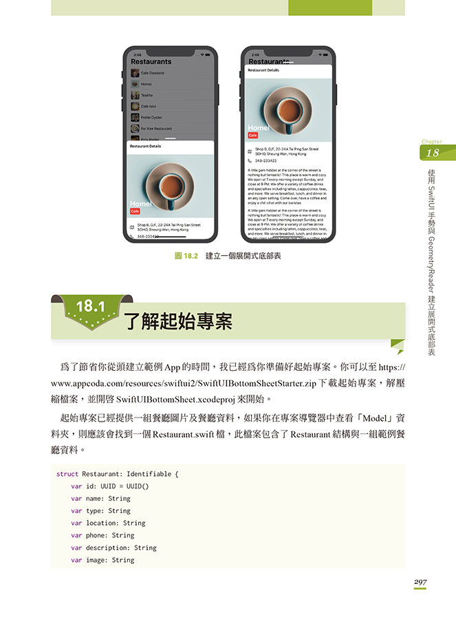 iOS App 程式開發實務攻略:快速精通 SwiftUI-preview-12