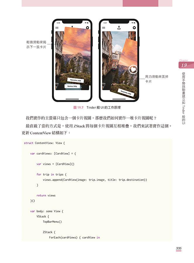 iOS App 程式開發實務攻略:快速精通 SwiftUI-preview-13