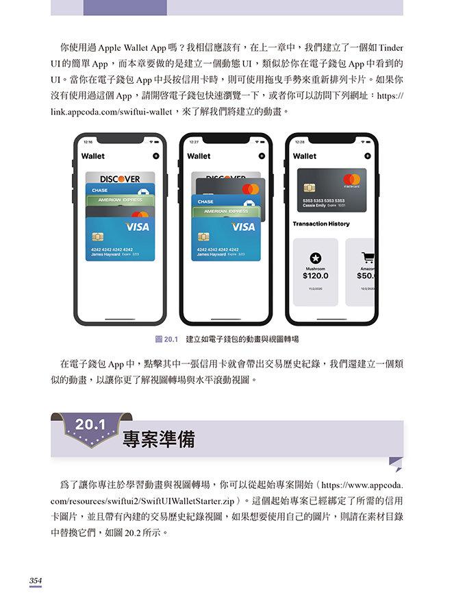 iOS App 程式開發實務攻略:快速精通 SwiftUI-preview-14