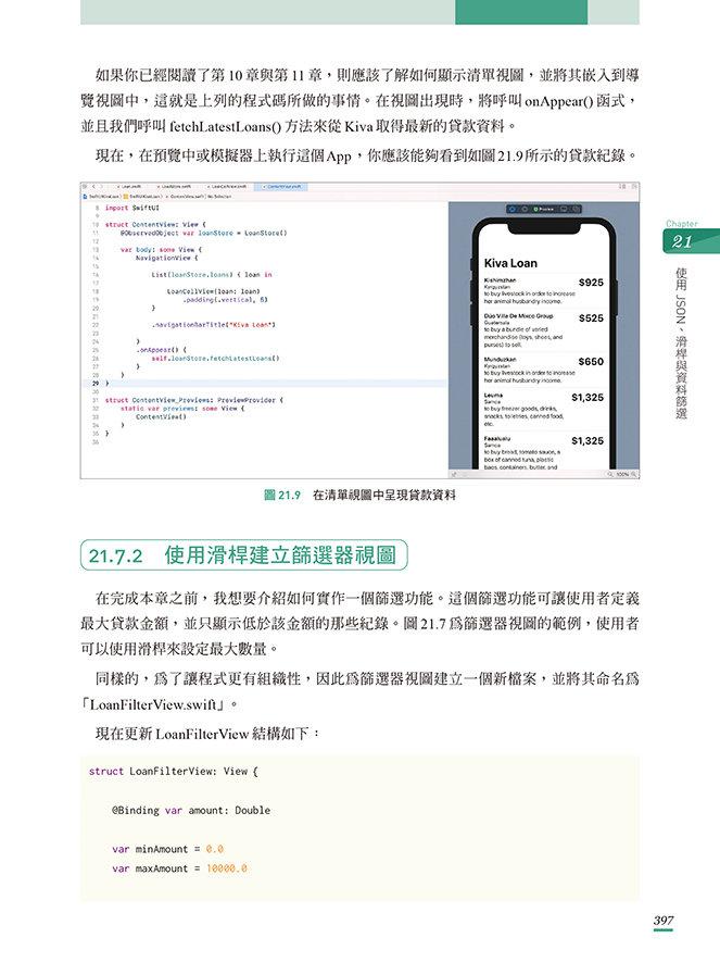 iOS App 程式開發實務攻略:快速精通 SwiftUI-preview-15
