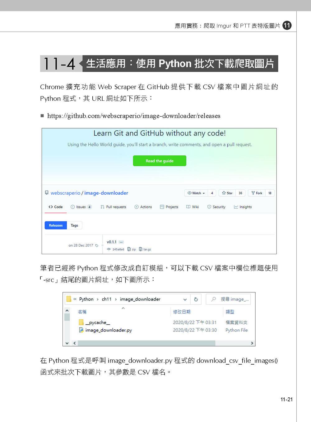 Python 從網路爬蟲到生活應用超實務:人工智慧世代必備的資料擷取術-preview-10