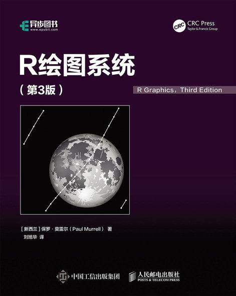 R繪圖系統, 3/e (R Graphics, 3/e)-preview-1