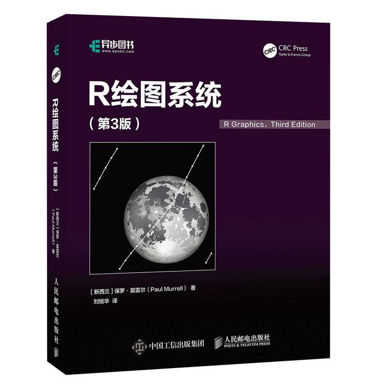 R繪圖系統, 3/e (R Graphics, 3/e)-preview-2