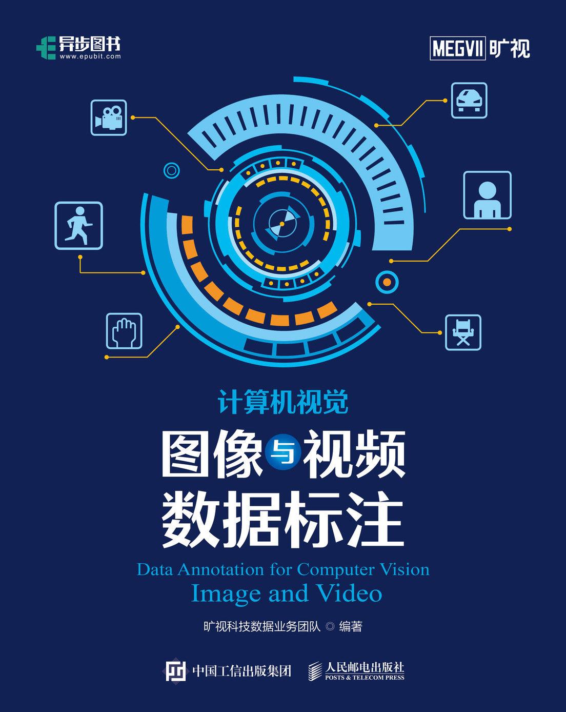 電腦視覺圖像與視頻數據標註-preview-1