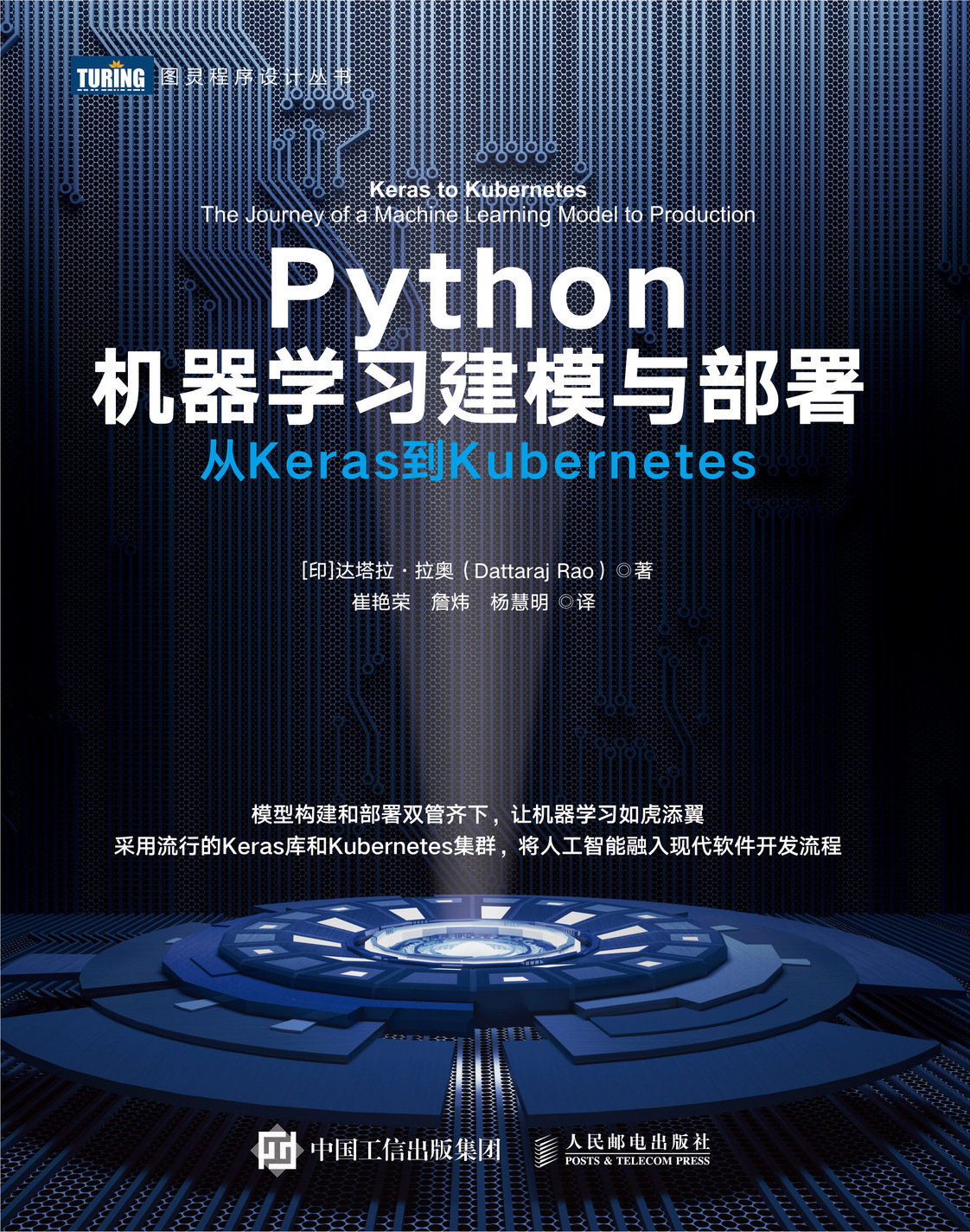 Python 機器學習建模與部署 -- 從 Keras到 Kubernetes (Keras to Kubernetes: The Journey of a Machine Learning Model to Production)-preview-1