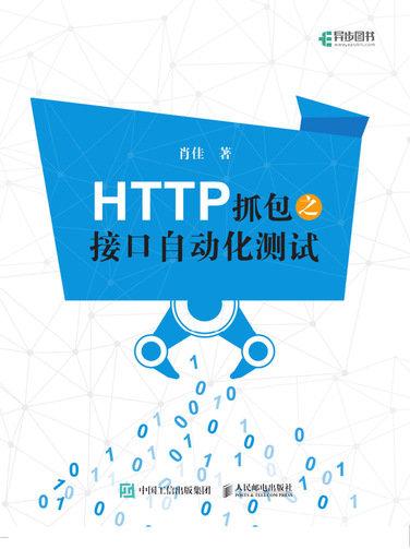 HTTP 抓包之接口自動化測試-preview-1