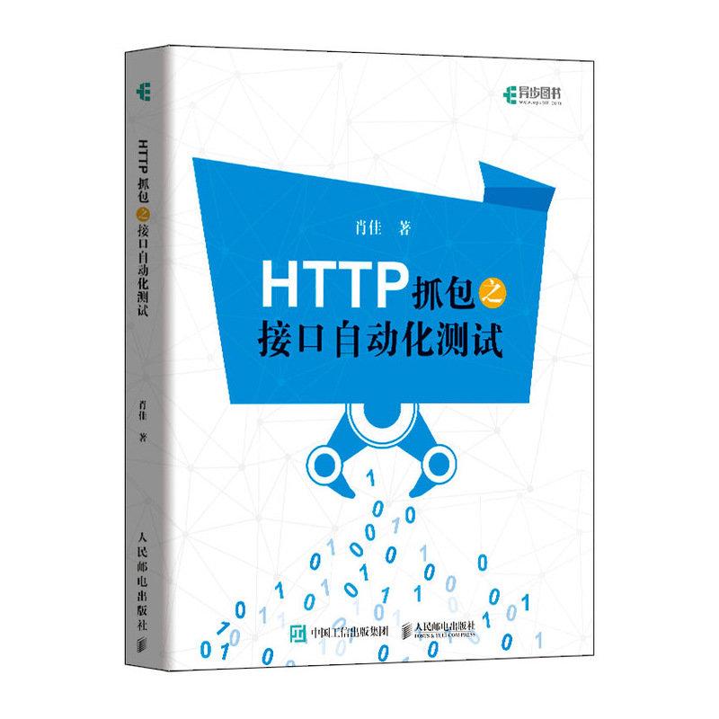 HTTP 抓包之接口自動化測試-preview-2