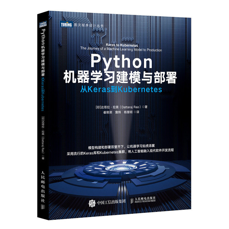 Python 機器學習建模與部署 -- 從 Keras到 Kubernetes (Keras to Kubernetes: The Journey of a Machine Learning Model to Production)-preview-2