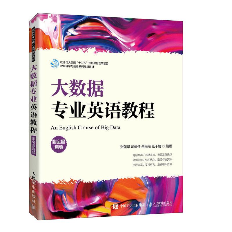 大數據專業英語教程 (附全套音頻)-preview-2